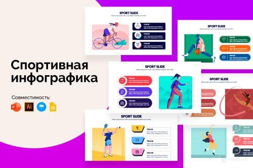 Спортивная инфографика и иллюстрации