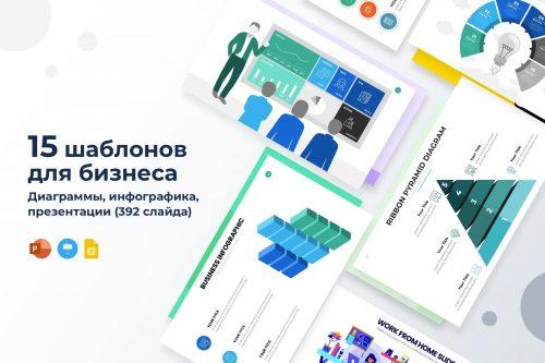 Бизнес-коллекция (15 шаблонов диаграмм, инфографики и презентаций