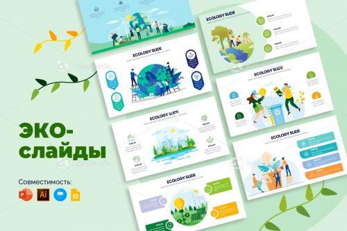 Экология — иллюстрации, инфографика