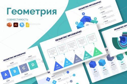 Шаблоны геометрической инфографики